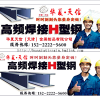 买卖高频焊接薄壁H型钢.埋弧焊接H型钢华夏天信
