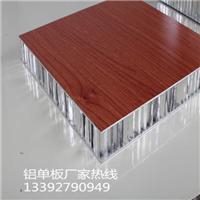 厂家直销铝蜂窝板 氟碳防火铝蜂窝板