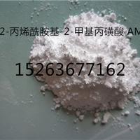 供应2-丙烯酰胺基-2-甲基丙磺酸( AMPS )