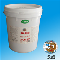 供应龙威LW368硅胶脱模剂 深圳脱模剂价格