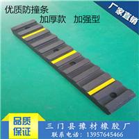 反光膜仓库专用橡胶防撞条  墙面保护块