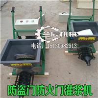 广东防火门灌浆机门框填缝机注浆机