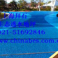上海浦东透水混凝土价格;彩色透水砼厂家