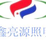 深圳市鑫亮源照明有限公司