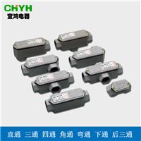 BHC系列铸铝防爆穿线盒 防爆三通 四通 直通