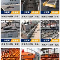焊接埋弧焊接H型钢高频焊H型钢厂家