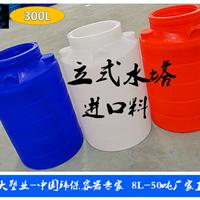 供应300L 塑料水箱塑料大桶塑料水塔