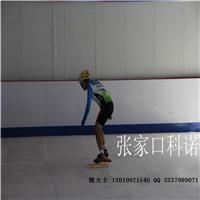 仿真滑冰场滑冰板秘制配方国家专利产品