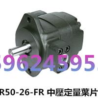 供应澄胜PV2R12-12-33-F-R批发价双联叶片泵