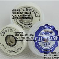 供应美国原装TABER CS-5砂轮TABER CS-5磨轮