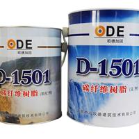 供应D1501系列碳纤维树脂