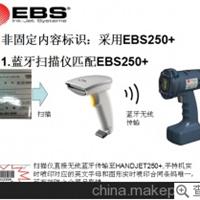 供应可连接扫描仪用EBS250 手持喷码机
