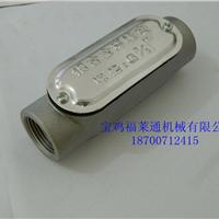 供应铸钢穿线盒 钢管布线拐角盒A~H型