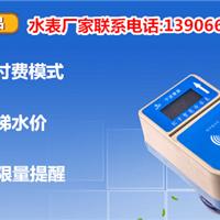 供应家用智能IC卡水表价格-报价多少