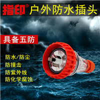 指印 防水插头 ZA66P310 防暴雨插头