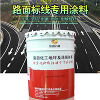 供应彩田八牌BA-220划线漆 道路标线漆