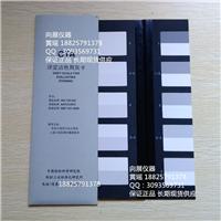 供应CTA评定沾色用灰卡ISO GB251沾色灰卡