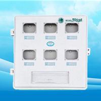 供应六户电子带DZ47开口玻璃钢电能计量箱