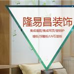 隆易昌厂家直供竹木纤维护墙板