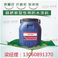 厂家直供优质FYT-1桥面防水涂料