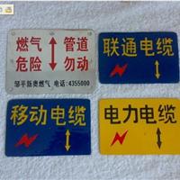 供应粘贴式通信光缆标志牌/燃气管道标志牌
