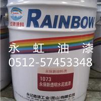 虹牌油漆1073永保新透明水泥底漆代理经销