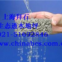 供应乌鲁木齐公园透水混凝土胶结剂/透水混凝土施工工艺