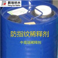 防指纹油稀释剂氢氟醚氟油稀释剂替代3M7100