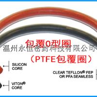 优质包覆O型圈PTFE铁氟龙双层四氟密封圈