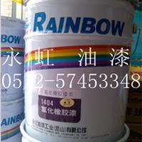 永记虹牌氯化橡胶漆代理经销