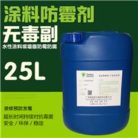供应水性涂料防霉剂,墙面乳胶漆防霉剂