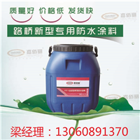 厂家直供优质FYT-1桥面防水涂料最低价