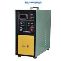 供应高频淬火机高频焊机热处理感应加热设备