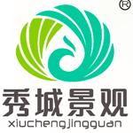 上海秀城景观工程有限公司