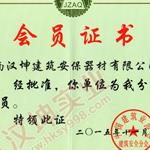 中国建筑业协会建筑安全分会荣誉会员