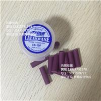 供应美国TABER CS-10F橡皮擦CS-10F耐磨橡皮
