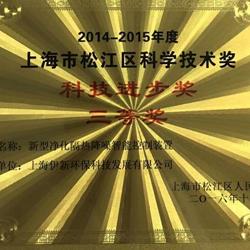 上海伊新环保科技发展公司