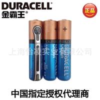 正品DURACELL电池人体秤用7号超能量电池