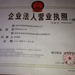 深圳市鑫颜顺精益科技有限公司