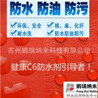 鹏瑞C6防水防油剂厂家供应纺织面料防水剂