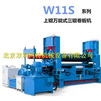 供应W11S上辊万能式三辊卷板机圆锥卷圆机