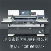 供应920液压程控电脑自动切纸机裁纸机