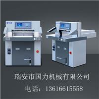 供应国力液压670程控切纸机电脑自动裁纸机