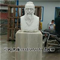供应孔子肖像石雕名人半身像雕塑