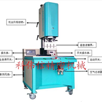 供应大功率超声波塑料焊接机