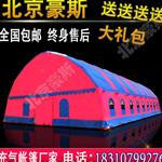 北京豪斯大型婚庆事宴充气帐篷流动餐大篷车