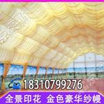 北京豪斯篷房婚宴餐厅超大红白喜事酒席大棚