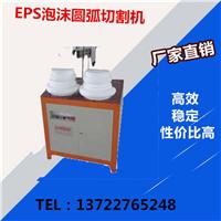 供应EPS圆弧切割机使用轻便安全