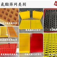 供应振动筛筛板,聚氨酯筛板的分类与特点
