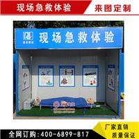 江苏建筑安全行为体验馆急救体验 专业定制